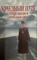 Крестный путь отца Петра Сухоносова
