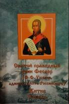 Святой праведный воин Феодор Ушаков : житие, служба