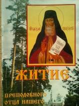 Житие преподобного отца нашего Федора Санаксарского