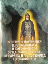 Житие и поучения преподобного и богоносного отца нашего Иова, игумена и чудотворца  Почаевского