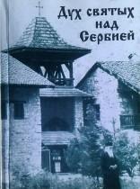 Дух святых над Сербией