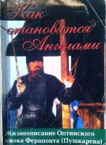 Жизнеописание инока Ферапонта (Пушкарева)