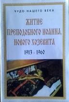 Житие Преподобного Иоанна Румына, Нового Хозевита