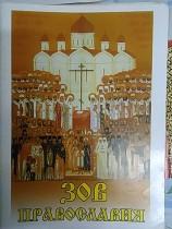 Зов православия