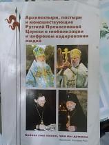 Архипастыри, пастыри и монашествующие Русской Православной Церкви о глобализации и цифровом кодировании людей