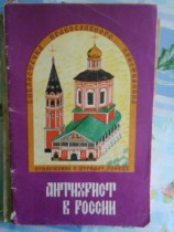 Антихрист в России