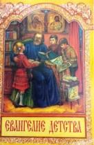 Евангелие детства