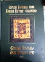 Курская- Коренная икона Божией Матери