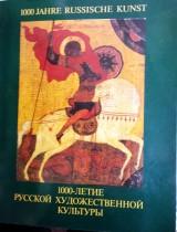 1000-летие Русской художественной культуры