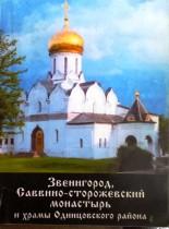 Звенигород, Савинно- Сторожевский монастырь