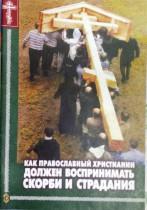 Как православный христианин должен воспринимать скорби и страдания