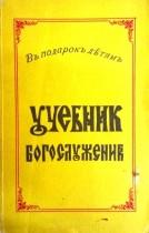 Учебник Богослужения