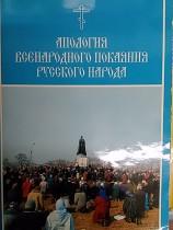 Апология всенародного покаяния русского народа