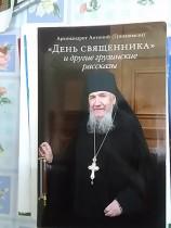 День Священника