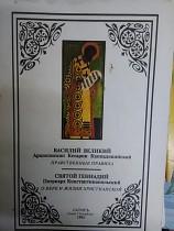 Василий Великий Архиепископ Кесарии Каппадокийской Нравственный правила. Святой Геннадий Патриарх Константинопольский о вере и жизни христианской