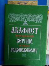 Акафист преподобному Сергию, игумену Радонежскому