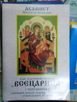 Акафист Пресвятой Богородице ради чудотворной иконы Ее Всецарица (ПАНТАНАССА)