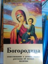 Богородица повествование о земной жизни, рассказы об иконах, молитвы