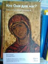Кто Она для нас? Книга о Пресвятой Богородице