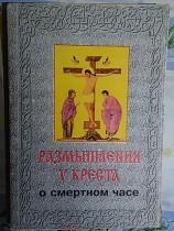 Размышления у креста о смертном часе