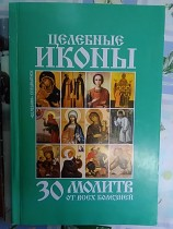 Целебные иконы. 30 молитв от всех болезней