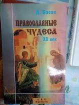 Православные чудеса ХХ век