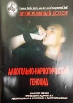 Aлкогольныо- наркотический геноцид