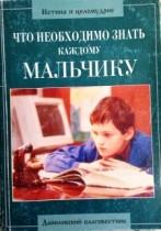 Что необходимо знать каждому мальчику