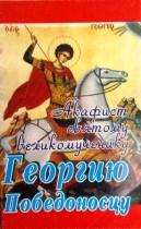Акафис святому великомученику Георгию Победоносцу