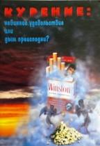 Курение: невинное удоволльствие или дым преисподни?