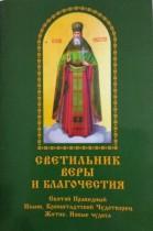 Святильник веры и благочестия