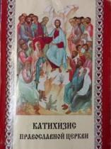 Катихизис Православной Церкви