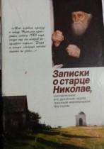 Записки о старце Николае