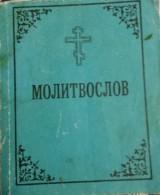 Краткий православный молитвослов