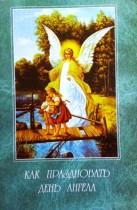 Как праздновать день Ангела