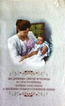 Два дневника святой мученицы и страстотерпицы царицы Александры