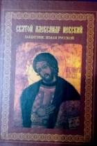 Святой Александр Невский защитник земли русской