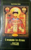 К прославлению Царя-мученика в России
