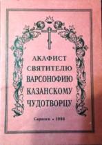 Акафист святителю Варсонофию Казанскому чудотворттву