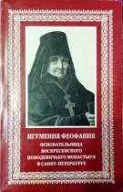 Игумения Феофания (Готовцова)