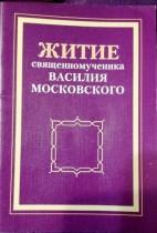 Житие священномученника Василия Московского