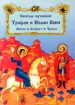 Святые мученики Трифон и Иоанн Воин