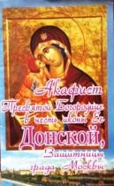 Акафист Пресвятой Богородице в честь иконы ее Донской, защитницы града Москвы